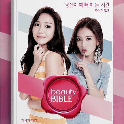 Beauty Bible S/S (2016)