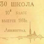 Albom 1968-8