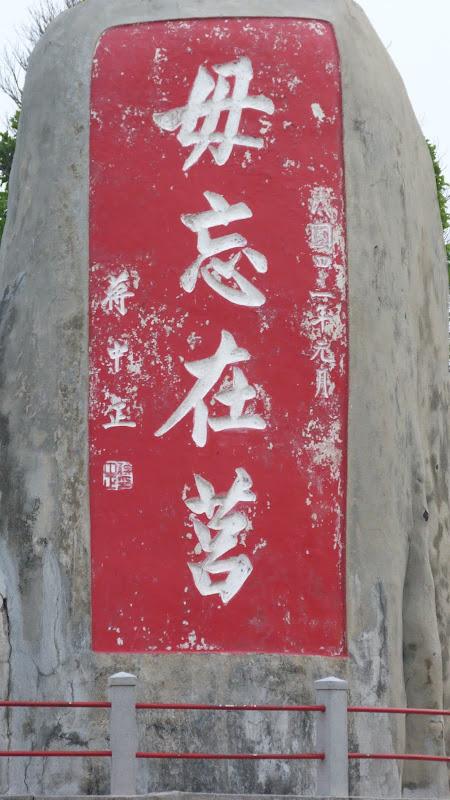 TAIWAN Archipel de Peng Hu - P1120920.JPG