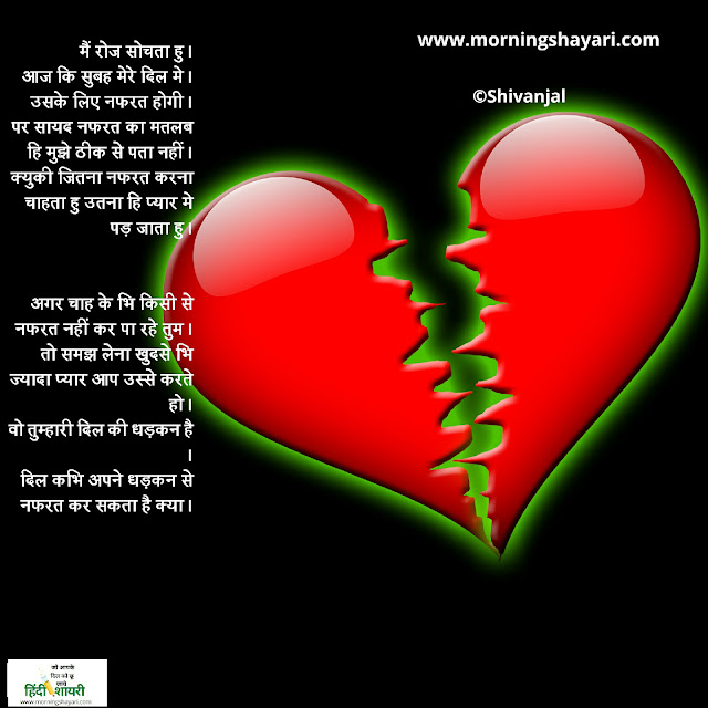 nafrat shayari image nafrat image nafrat shayari photo nafrat shayari images nafrat pic nafrat shayari pic nafrat shayari with photo
