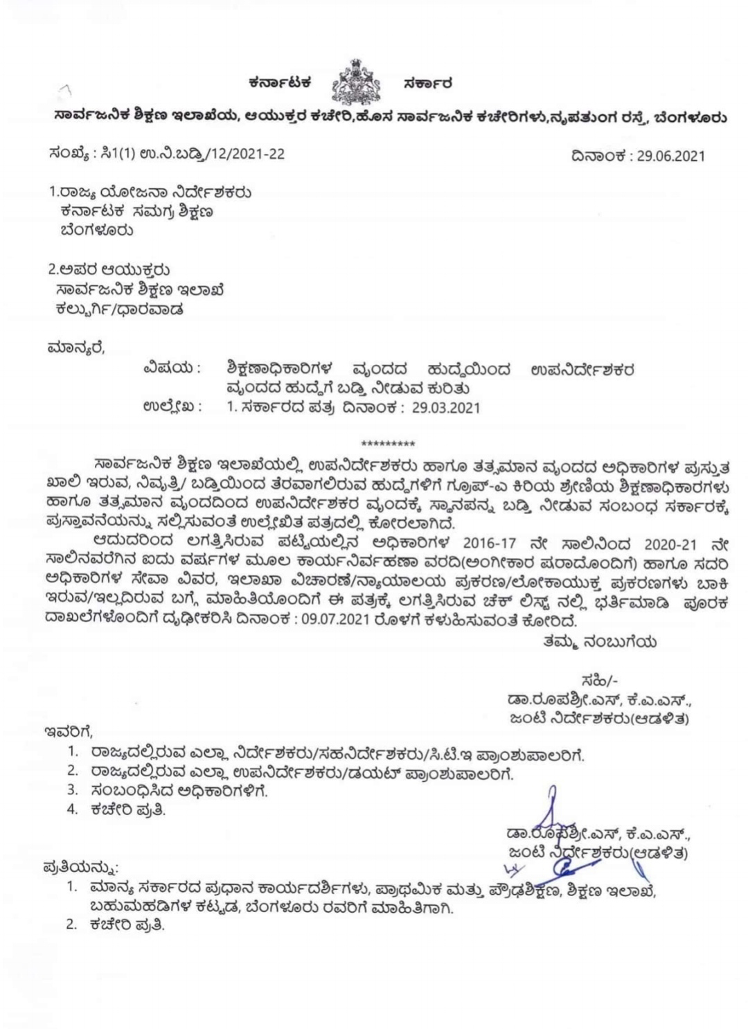 Promotion of the post of Deputy Director from the post of Public Dept. of order