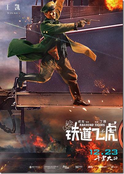 Railroad Tiger 鐵道飛虎 - Wangkai 王凱 - 范川 11