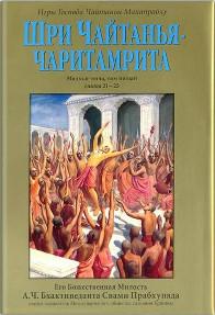 Чайтанья-Чаритамрита, Мадхья-лила, том 5