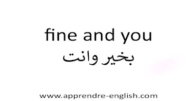 fine and you بخير وانت