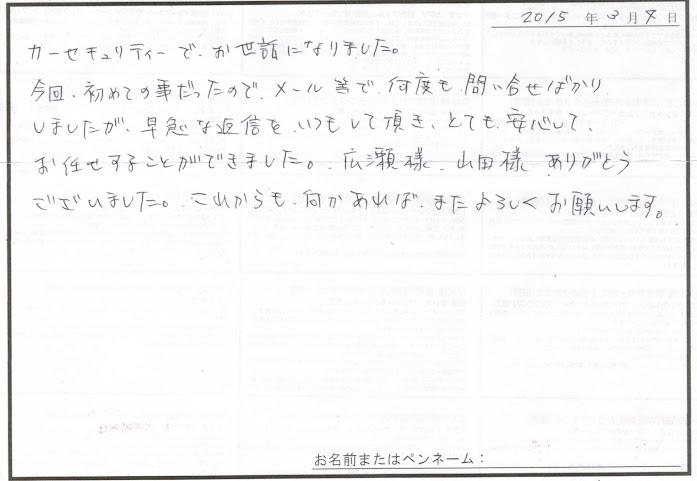 ビーパックスへのクチコミ/お客様の声:T.N. 様(京都市伏見区)/トヨタ ヴォクシーHV