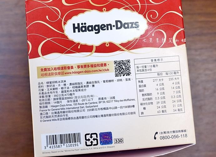 6 哈根達斯 維尼小熊 蜂蜜胡桃冰淇淋