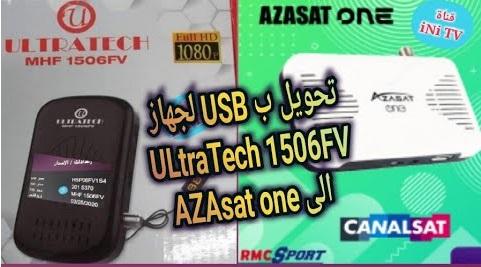 حصريا تحويل جهاز ULtraTech الى AZAsat one فقط ب USB وتشغيل قنوات ozn و rmcc