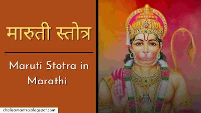 Maruti Stotra in Marathi with PDF