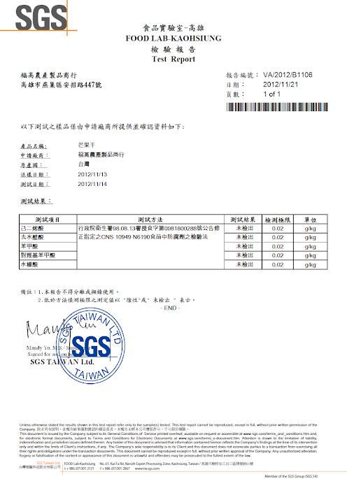 SGS檢驗合格-芒果乾