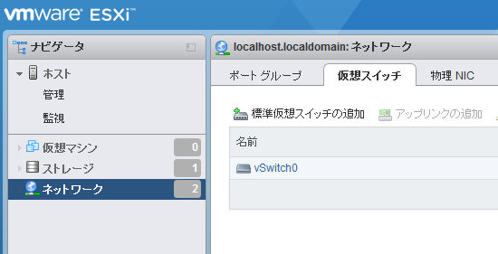 vms_on_esxi_with_internet_add_vswitch1.png