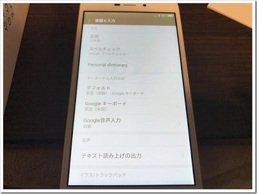 IMG 0832 thumb%25255B2%25255D - 【サブ機に良いかも】XiaoMi Redmi 3 16GB ROM 4G Smartphoneレビュー!大画面が嬉しい中華スマホ!意外と3Dゲームも動くよ!【ガジェット/スマホ】