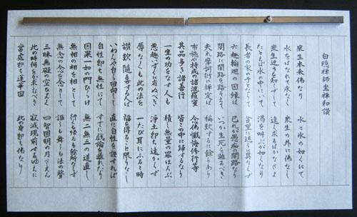 Hakuin Zenji Zazen Wasan 坐禅和讃