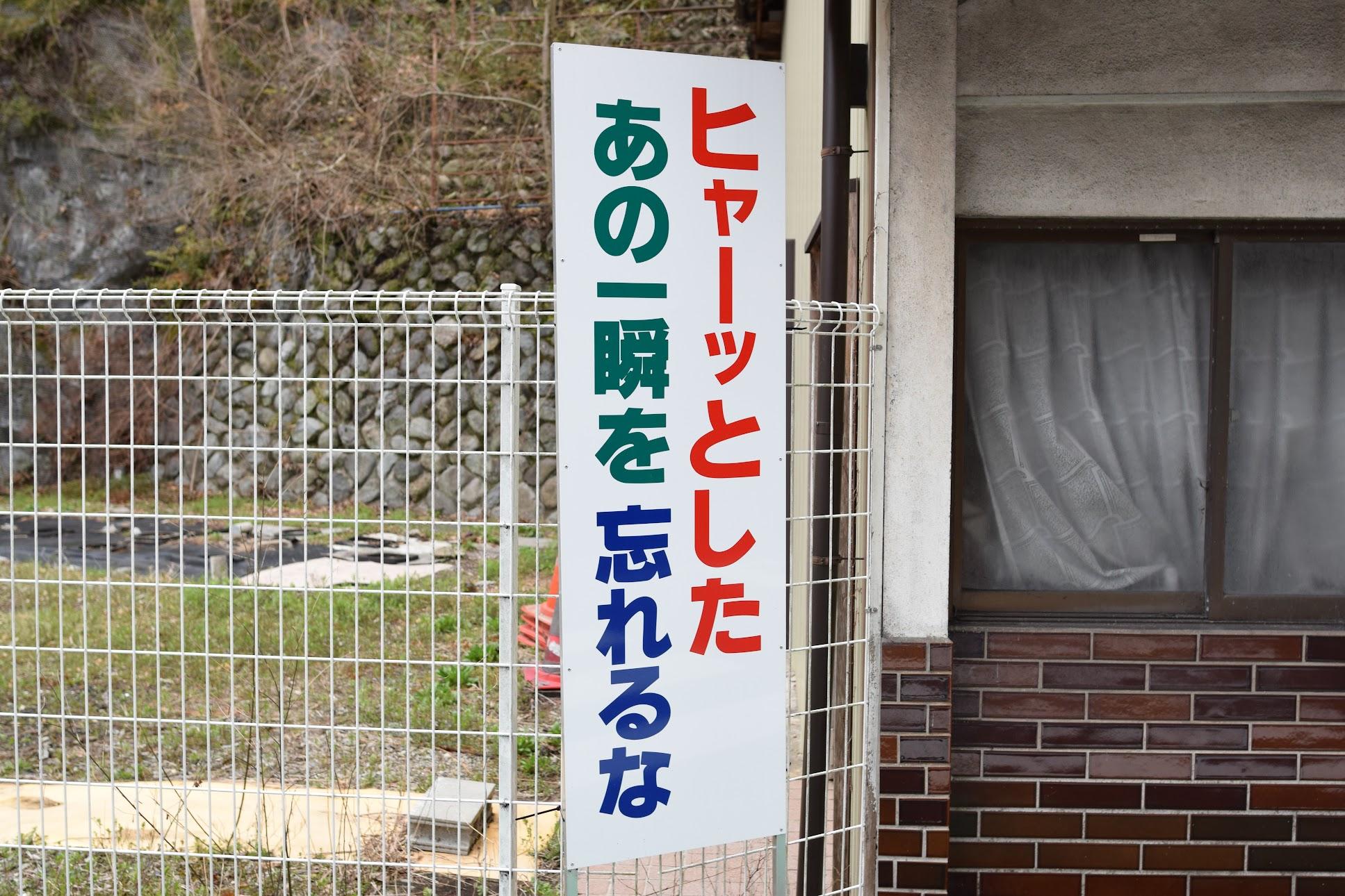交通標語の看板