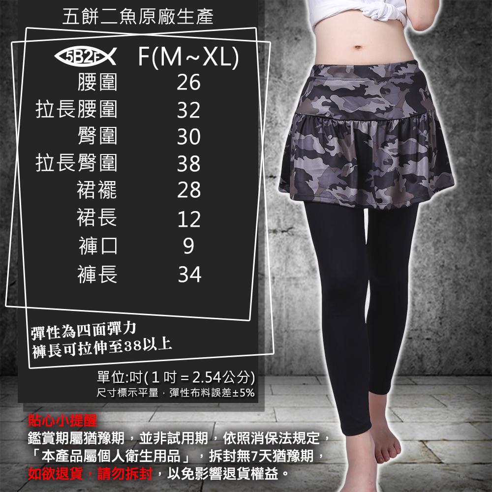 涼感 機能 褲裙 迷彩 裙襬長褲 5b2f 五餅二魚 顯瘦 美腿 修飾 冰涼 吸濕排汗