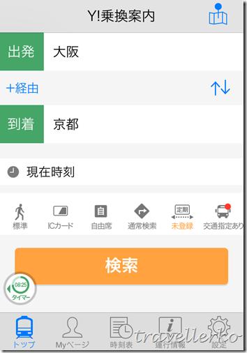 【教學】Yahoo!乗換案內:日本自由行大眾運輸搭車必備交通APP(iOS)05