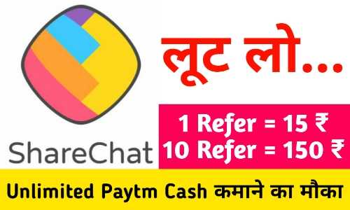 Sharechat App- ₹15 Free PayTM Cash/Refer | Instant In PayTM