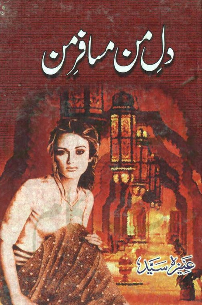 Dil Man Musafir Man is writen by Aneeza Syed; Dil Man Musafir Man is Social Romantic story, famouse Urdu Novel Online Reading at Urdu Novel Collection. Aneeza Syed is an established writer and writing regularly. The novel Dil Man Musafir Man Complete Novel By Aneeza Syed also