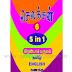 TERM-2. 6 ஆம் வகுப்பு த/வ கையேடு 5 in 1. செலக்சன் பப்ளிகேஷன்ஸ்