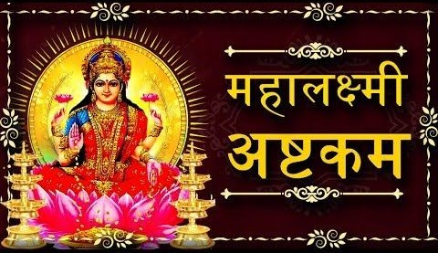 Full Mahalakshmi Ashtakam With Lyrics Hindi Pdf | महालक्ष्मी अष्टकम | Powerful Lakshmi Mantra For Wealth