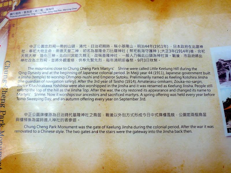 Keelung. Cimetière Francais.Avant quil ne soit vandalisé en novembre 2012.     Temple Zhupu Altar. - P1240788.JPG