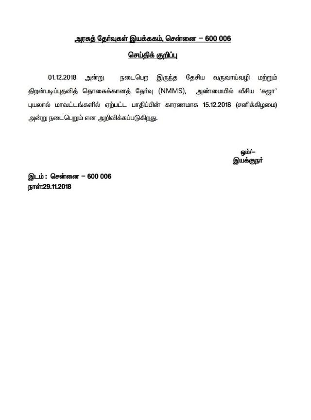 Flash News : NMMS Exam post postponed to 15 DEC 18