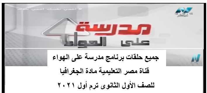 جميع حلقات برنامج مدرسة على الهواء  قناة مصر التعليمية مادة الجغرافيا للصف الأول الثانوى ترم أول 2021