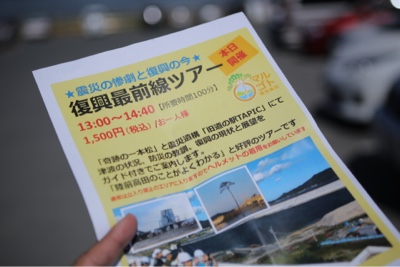 陸前高田市 復興最前線ツアー