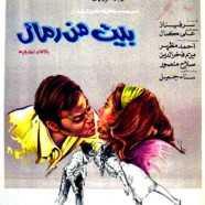 فيلم بيت من رمال للكبار فقط