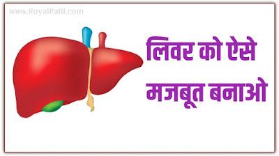 liver ko strong kaise kare