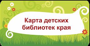 http://www.akdb22.ru/karta-detskih-bibliotek-kraa