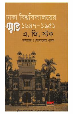 ঢাকা বিশ্ববিদ্যালয়ের স্মৃতি (১৯৪৭ - ১৯৫১) - এ. জি. স্টক