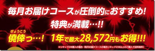 kaiji vape 15 thumb%255B3%255D - 【リキッド】その「一服」で勝負を変えろ…!電子タバコと「賭博黙示録カイジ」がコラボ!リキッド2種登場。ざわ・・ざわ・・