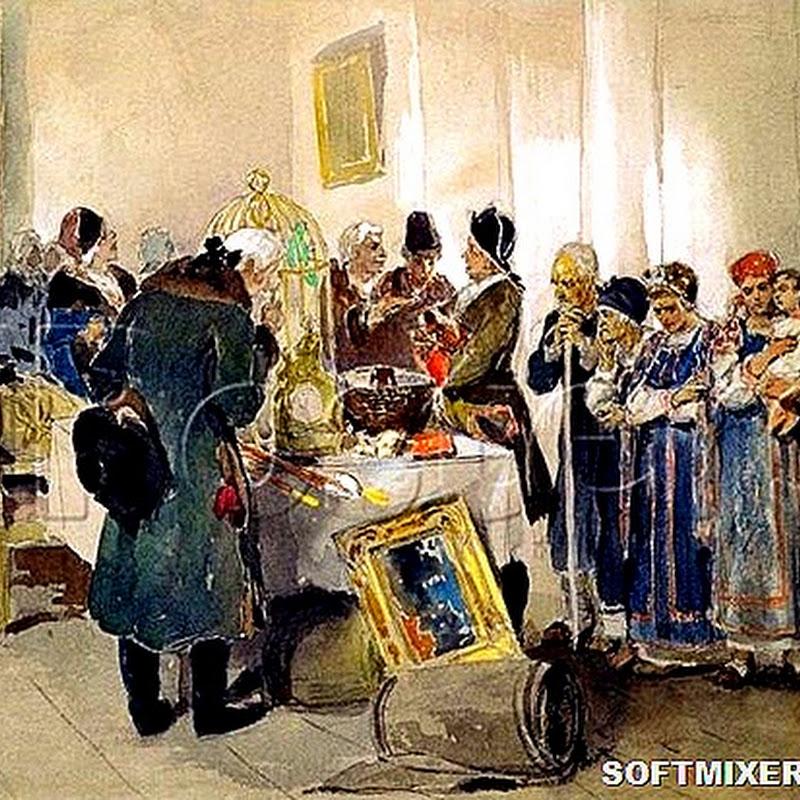 Сколько стоил человек в царской России?
