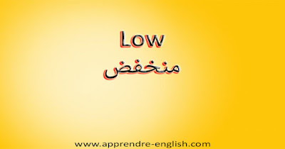 Low منخفض