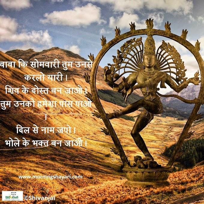 शिव पार्वती शायरी हिंदी में Shiv Parvati Shayari in Hindi