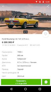 Download Авто.ру: купить и продать авто For PC Windows and Mac apk screenshot 3