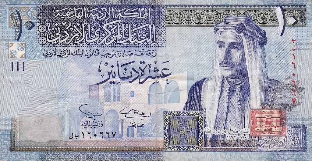 10 Dinares de Jordania IMG_0009