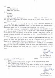 CIRCULAR, SALARY : जिला प्रशिक्षण संस्थानों को दीपावली के पूर्व 1 माह का वेतन कोषागार नियम 27 के अंतर्गत भुगतान किए जाने के संबंध में