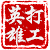 打工英雄傳 file APK for Gaming PC/PS3/PS4 Smart TV