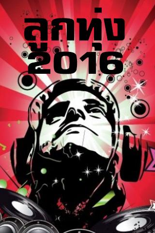 เพลงลูกทุ่งใหม่ 2016