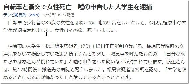 松島雄生容疑者(20)2017.02.05ann0627-2