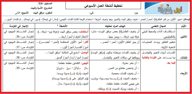 التخطيط الأسبوعي مرافق البيت 4/5