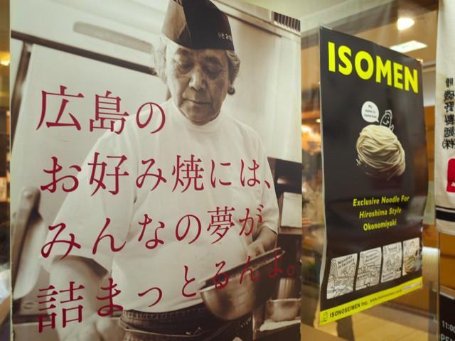 店頭に貼られた広島お好み焼きのポスター
