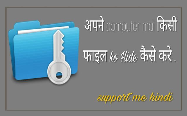 Apne Computer Mai Kisi Bhi File Ko Hide Kaise Kare .