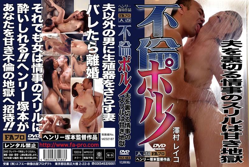 FAX-483 Sawamura Reiko Married Woman Affair Mature Woman Tall