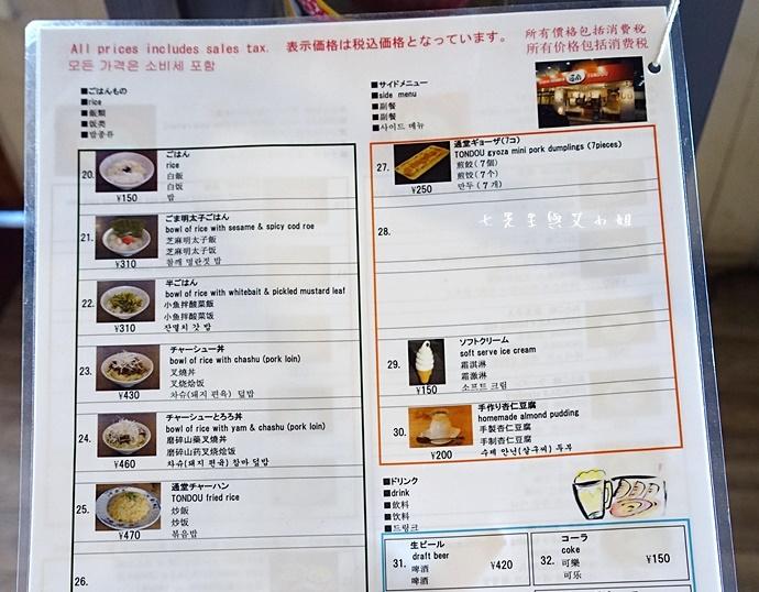 9 沖繩必吃通堂拉麵 琉大北口店