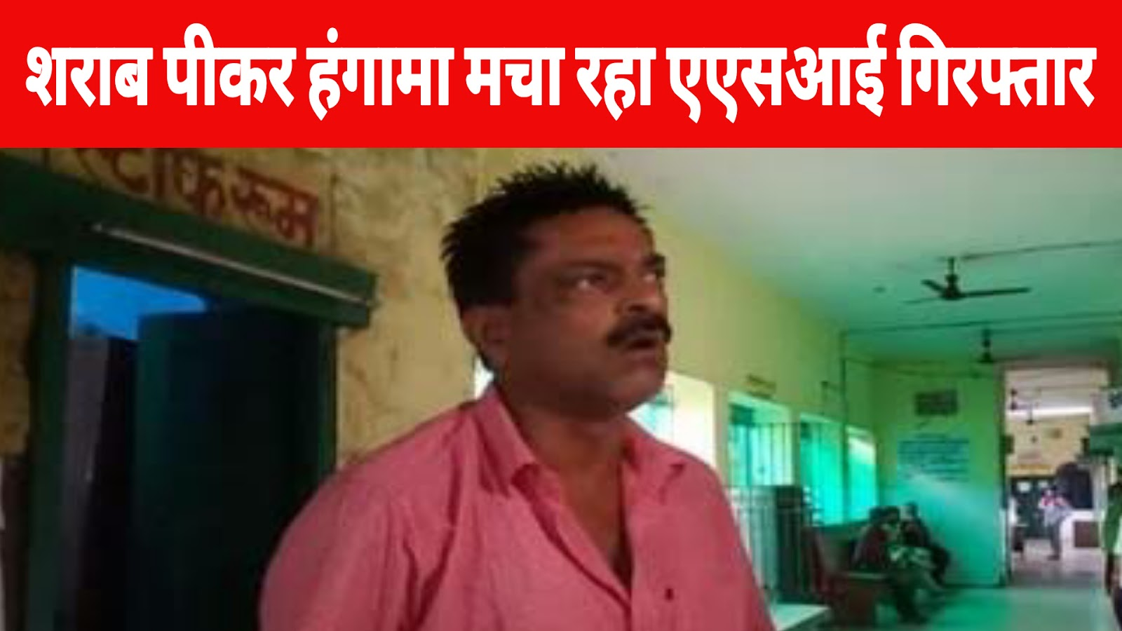 पत्नी के ऑपरेशन के लिए छुट्टी नहीं मिली तो शराब पीकर ASI ने हंगामा मचाया, खुदकुशी की धमकी दी