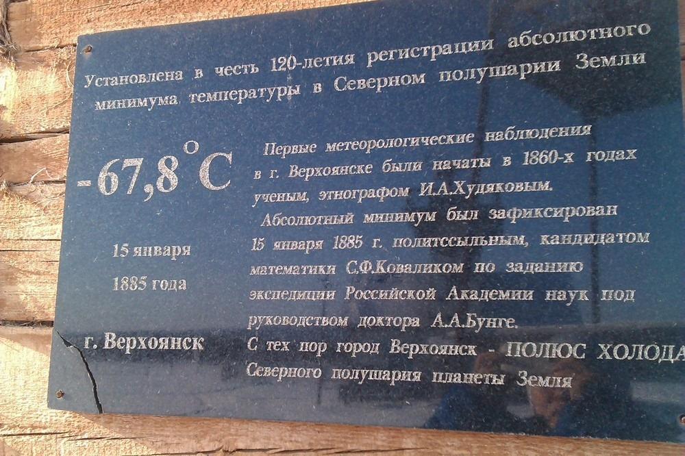 verkhoyansk-8