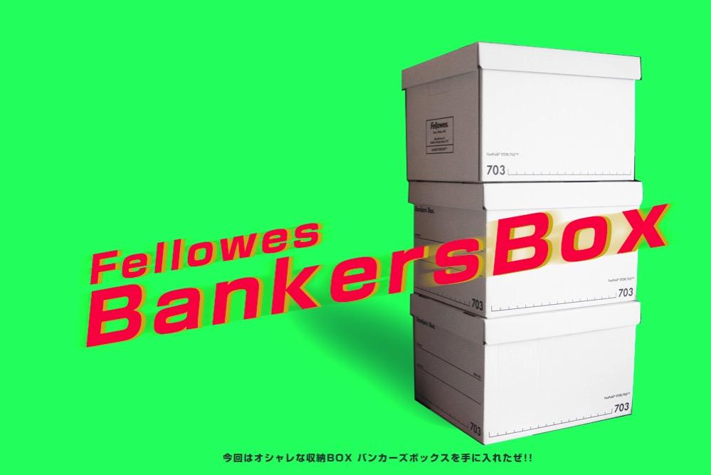Fellowsbankersbox 243A5933 Edit