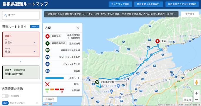 島根県避難ルートマップ